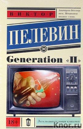 """Виктор Пелевин """"Generation """"П"""" Серия """"Эксклюзивная новая классика"""" Pocket-book"""
