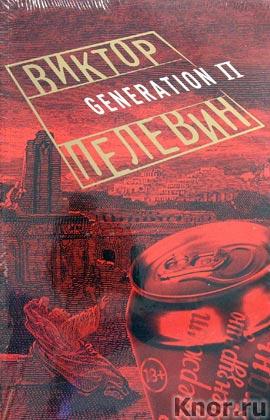 "Виктор Пелевин ""Generation П"" Серия ""Проза Виктора Пелевина"" Pocket-book"