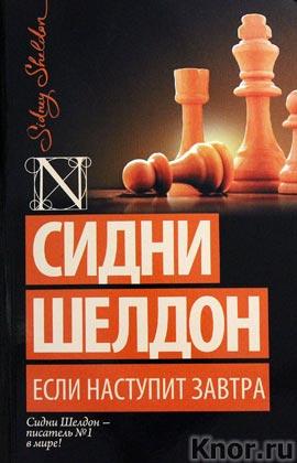 """Сидни Шелдон """"Если наступит завтра"""" Серия """"Шелдон-exclusive"""" Pocket-book"""