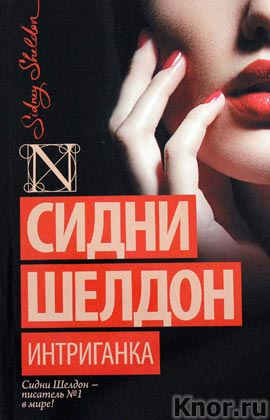 "Сидни Шелдон ""Интриганка"" Серия ""Шелдон-exclusive"" Pocket-book"