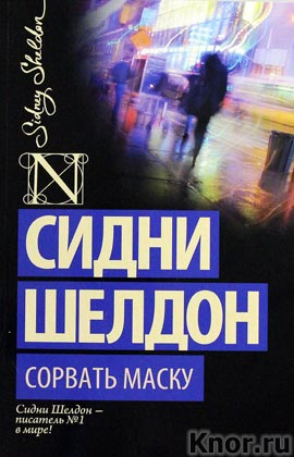 "Сидни Шелдон ""Сорвать маску"" Серия ""Шелдон-exclusive"" Pocket-book"