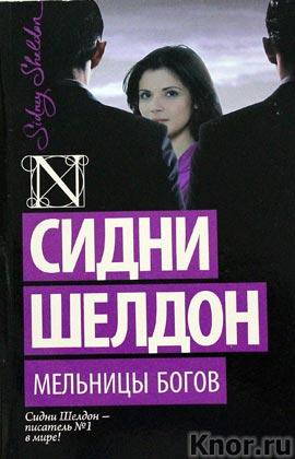 """Сидни Шелдон """"Мельницы богов"""" Серия """"Шелдон-exclusive"""" Pocket-book"""
