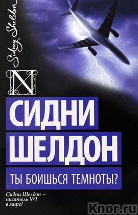 "Сидни Шелдон ""Ты боишься темноты?"" Серия ""Шелдон-exclusive"" Pocket-book"