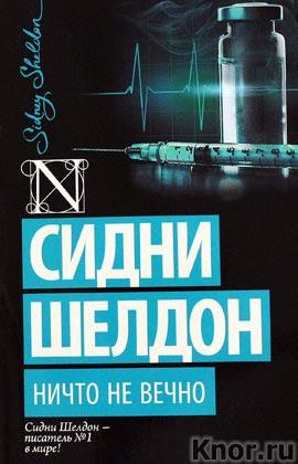 "Сидни Шелдон ""Ничто не вечно"" Серия ""Шелдон-exclusive"" Pocket-book"