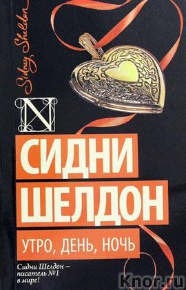 """Сидни Шелдон """"Утро, день, ночь"""" Серия """"Шелдон-exclusive"""" Pocket-book"""