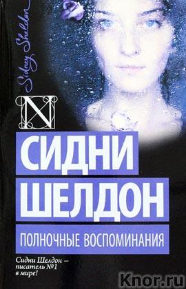 """Сидни Шелдон """"Полночные воспоминания"""" Серия """"Шелдон-exclusive"""" Pocket-book"""