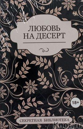 """Дж. Котт """"Любовь на десерт"""" Серия """"Секретная библиотека"""""""