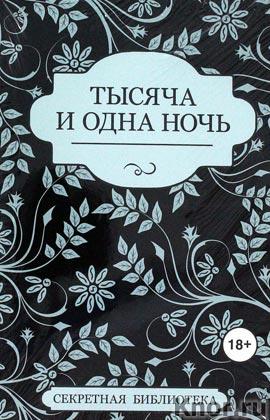 """Тысяча и одна ночь: сборник. Серия """"Секретная библиотека"""" Pocket-book"""