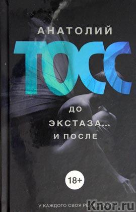 "Анатолий Тосс ""До экстаза... и после"""
