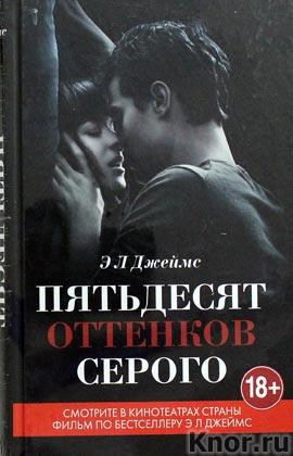 """Э. Джеймс """"Пятьдесят оттенков серого"""" Серия """"Книга, покорившая мир"""""""