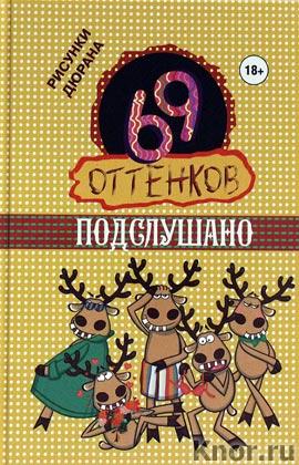69 ��������. ����������