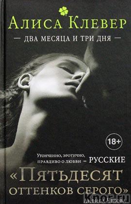 """Алиса Клевер """"Два месяца и три дня"""" Серия """"Русские Пятьдесят оттенков серого"""""""