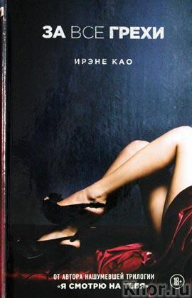 "Ирэне Као ""За все грехи"" Серия ""За все грехи"""