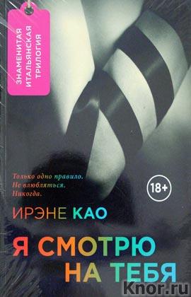 """Ирэне Као """"Я смотрю на тебя"""" Серия """"Итальянская трилогия"""" Pocket-book"""