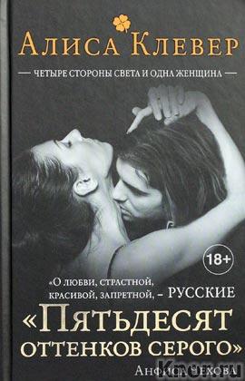"""Алиса Клевер """"Четыре стороны света и одна женщина"""" Серия """"Русские Пятьдесят оттенков серого"""""""
