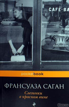 "Франсуаза Саган ""Слезинки в красном вине"" Серия ""Pocket book"" Pocket-book"