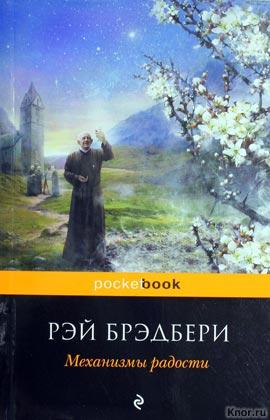"""��� �������� """"��������� �������"""" ����� """"Pocket book"""" Pocket-book"""