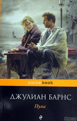 "Джулиан Барнс ""Пульс"" Серия ""Pocket book"" Pocket-book"