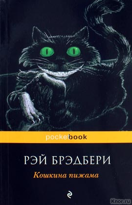 "Рэй Брэдбери ""Кошкина пижама"" Серия ""Pocket book"" Pocket-book"
