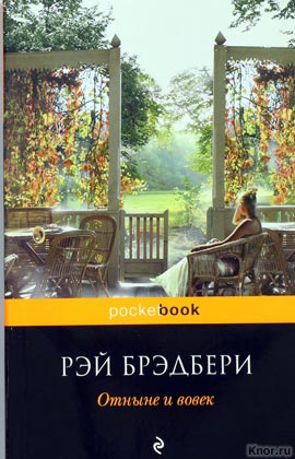 "Рэй Брэдбери ""Отныне и вовек"" Серия ""Pocket book"" Pocket-book"
