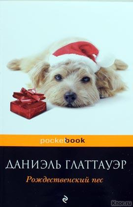 """Даниэль Глаттауэр """"Рождественский пес"""" Серия """"Pocket book"""" Pocket-book"""