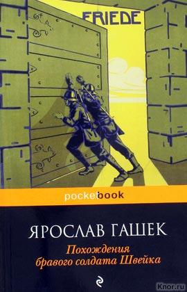 """Ярослав Гашек """"Похождения бравого солдата Швейка"""" Серия """"Pocket book"""" Pocket-book"""