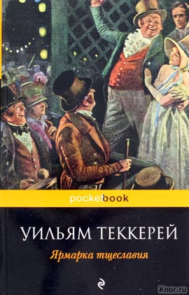 "Уильям Теккерей ""Ярмарка тщеславия"" Серия ""Pocket book"" Pocket-book"