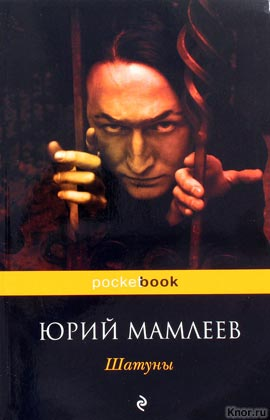 "Юрий Мамлеев ""Шатуны"" Серия ""Pocket book"" Pocket-book"