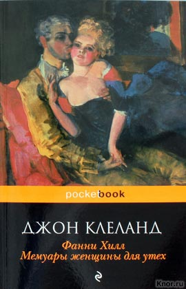 "Джон Клеланд ""Фанни Хилл. Мемуары женщины для утех"" Серия ""Pocket book"" Pocket-book"