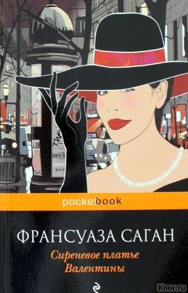 """Франсуаза Саган """"Сиреневое платье Валентины"""" Серия """"Pocket book"""" Pocket-book"""
