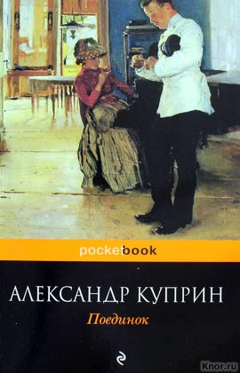"��������� ������ ""��������"" ����� ""Pocket book"" Pocket-book"