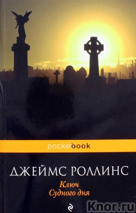 "Джеймс Роллинс ""Ключ Судного дня"" Серия ""Pocket book"" Pocket-book"
