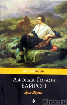 "Джордж Гордон Байрон ""Дон-Жуан"" Серия ""Pocket book"" Pocket-book"