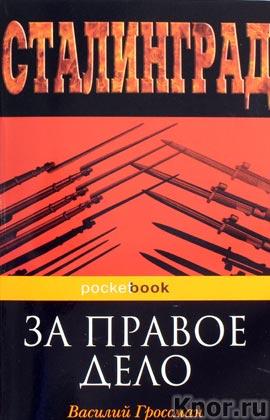 """Василий Гроссман """"За правое дело"""" Серия """"Pocket book"""" Pocket-book"""