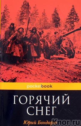 "Юрий Бондарев ""Горячий снег"" Серия ""Pocket book"" Pocket-book"