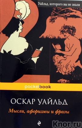 """Оскар Уайльд """"Мысли, афоризмы и фразы"""" Серия """"Pocket book"""" Pocket-book"""