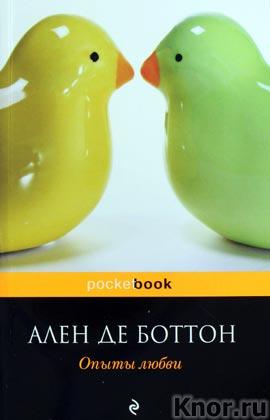 """Ален де Боттон """"Опыты любви"""" Серия """"Pocket book"""" Pocket-book"""