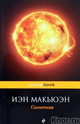 """Иэн Макьюэн """"Солнечная"""" Серия """"Pocket book"""" Pocket-book"""