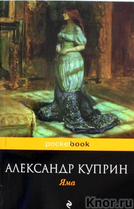 "Александр Куприн ""Яма"" Серия ""Pocket book"" Pocket-book"
