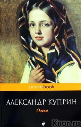 """Александр Куприн """"Олеся"""" Серия """"Pocket book"""" Pocket-book"""