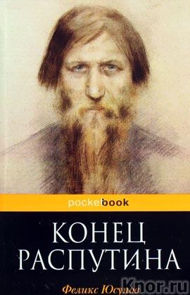 """Феликс Юсупов """"Конец Распутина"""" Серия """"Pocket book"""" Pocket-book"""