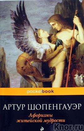 "Артур Шопенгауэр ""Афоризмы житейской мудрости"" Серия ""Pocket book"" Pocket-book"