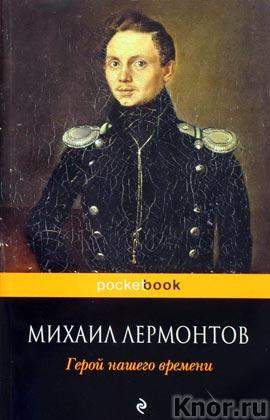 """Михаил Лермонтов """"Герой нашего времени"""" Серия """"Pocket book"""" Pocket-book"""