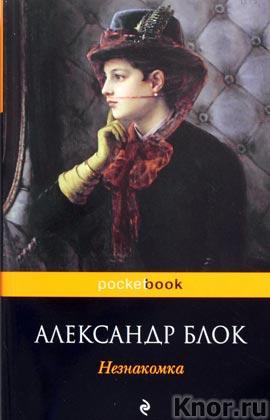 "Александр Блок ""Незнакомка"" Серия ""Pocket book"" Pocket-book"