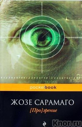 """Жозе Сарамаго """"[Про]зрение"""" Серия """"Pocket book"""" Pocket-book"""