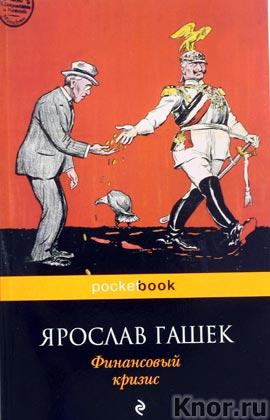 """Ярослав Гашек """"Финансовый кризис"""" Серия """"Pocket book"""" Pocket-book"""