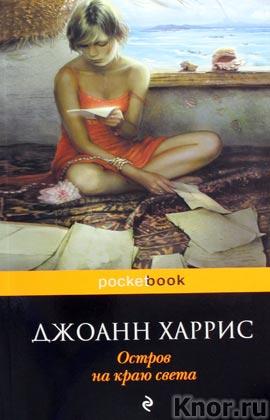 "Джоанн Харрис ""Остров на краю света"" Серия ""Pocket book"" Pocket-book"