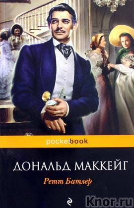 "Дональд Маккейг ""Ретт Батлер"" Серия ""Pocket book"" Pocket-book"