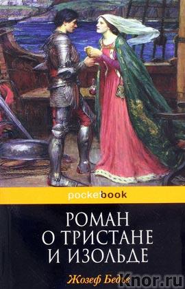 """Жозеф Бедье """"Роман о Тристане и Изольде"""" Серия """"Pocket book"""" Pocket-book"""