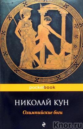 "Николай Кун ""Олимпийские боги"" Серия ""Pocket book"" Pocket-book"